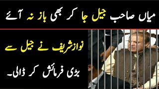 Nawaz sharif ki jail se farmaish