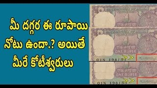 1 Rupee NOTE Can Make you a MILLIONAIRE! | Earn CRORES with Just a RUPEE | ఈ నోటు ఉంటె కోటీశ్వరులే