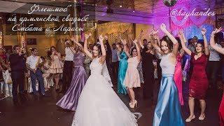 Флешмоб / Армянская свадьба Смбата и Ларисы / 25.08.2017 / Красноярск