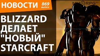 Blizzard делает 'новый' StarCraft. Новости