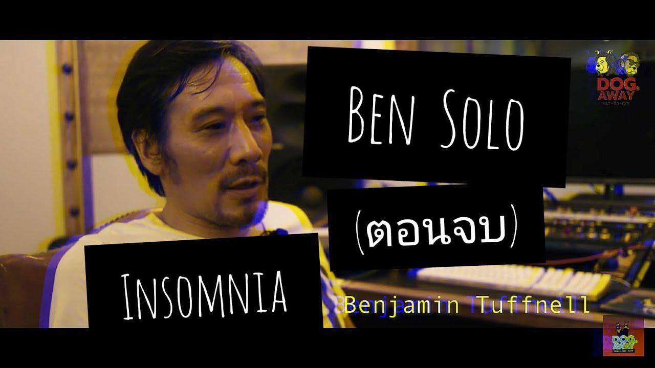 หมาติดเกาะ EP.พิเศษ BEN Solo ตอนจบ