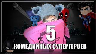 5-ка Лучших Комедийных СУПЕРГЕРОЕВ!