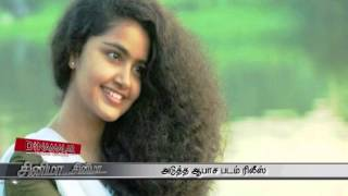 Next Pornography video on another actress released in net spl tamil cinema video hot news 02-09-2015