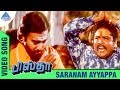 Pistha Tamil Movie Songs | Saranam Ayyappa Video Song | Karthik | Nagma | SA Rajkumar | KS Ravikumar