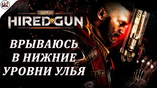 NECROMUNDA: HIRED GUN - Врываюсь в нижние уровни улья! Первая миссия.