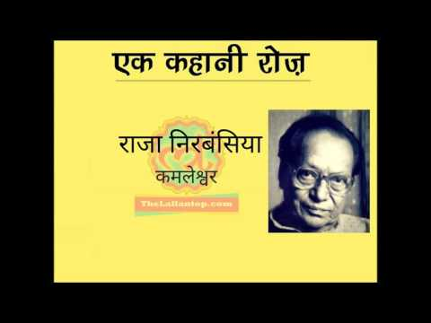 Raja Nirbansiya  (राजा निरबंसिया) - Comedy Natak (Kamleshwar)