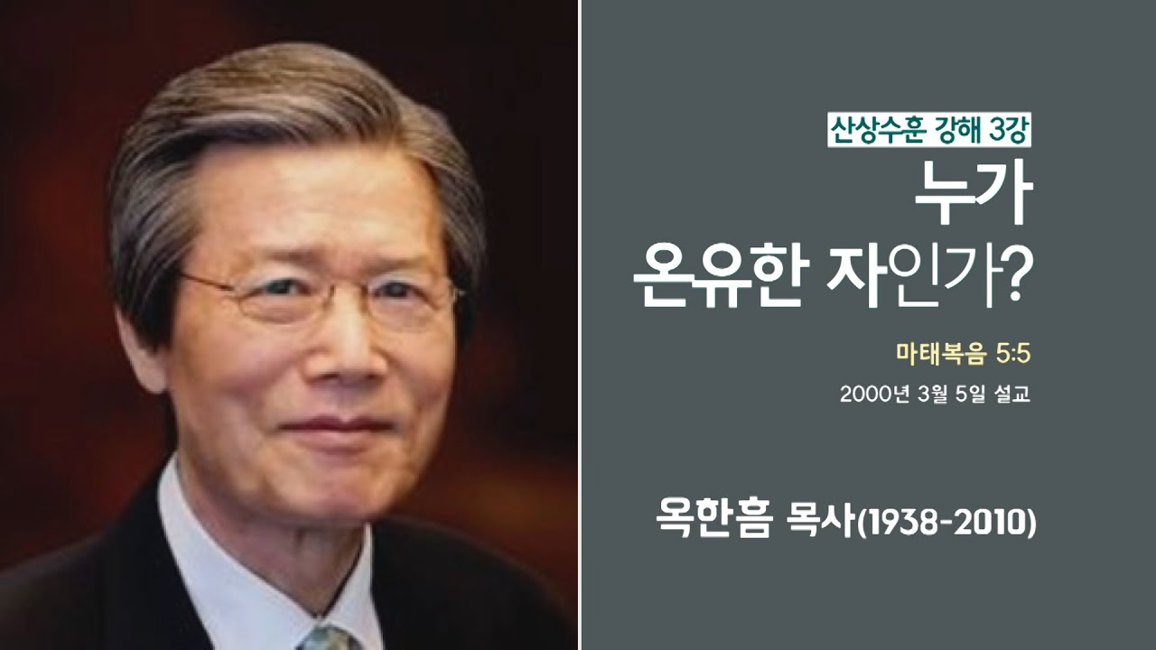 옥한흠 목사 명설교 '누가 온유한 자인가?'|산상수훈 강해 3강, 다시보는 명설교 더울림