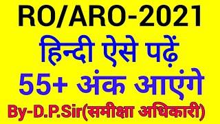 RO/ARO-2021| हिन्दी की तैयारी कैसे करें | हिन्दी में 55+ नंबर कैसे लाएं | इतना पढ़ लो प्री हो जाएगा