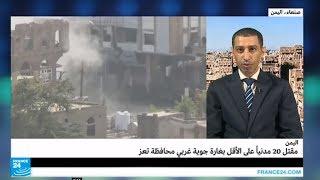 اليمن: مقتل 20 مدنيا في غارة جوية على مخيم للنازحين بالقرب من تعز