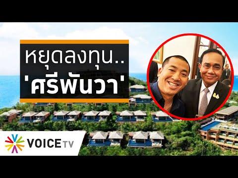 Wake Up Thailand - บี้จริยธรรม 'ประกันสังคม' หยุดร่วมลงทุน เอาเงินประชาชนไปให้ศรีพันวา