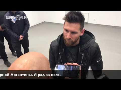 Месси в Москве «Лужники - хороший стадион, большой и современный»