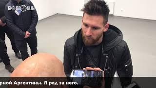 Месси в Москве: «Лужники - хороший стадион, большой и современный»