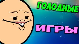 ч.45 - Негодяй))) - Minecraft Голодные игры