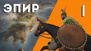 Total War: Rome 2 - Эпир. Греческий Переполох #1