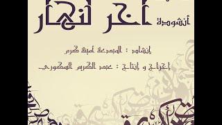 أمينة كرم - آخر لنهار (كلمات - Amina karam, Akhir lanhar (Lyrics