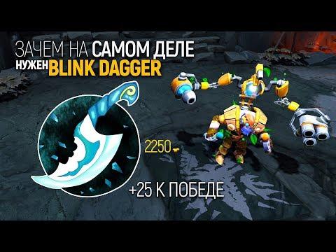 видео: ВСЕ ЧТО НУЖНО ЗНАТЬ О blink dagger В ДОТЕ ЗА 7 МИНУТ