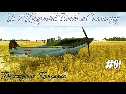 Где карта, Билли?! Прохождение кампании Ил-2 Штурмовик:Битва за Сталинград (#01)