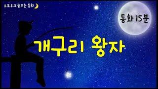[소보루TV] 개구리 왕자 - 잠잘때 듣는 동화/잠자리…