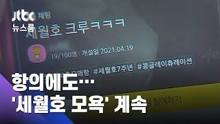 """""""방 없애라"""" 항의에도…계속되는 '세월호 모욕' 채팅방 / JTBC 뉴스룸"""