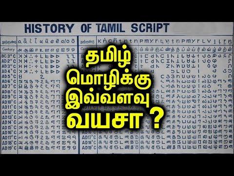 தமிழ் மொழியின் வயது என்ன என்று தெரியுமா? | Age Of Tamil Language! | Tamil Parambaryam!