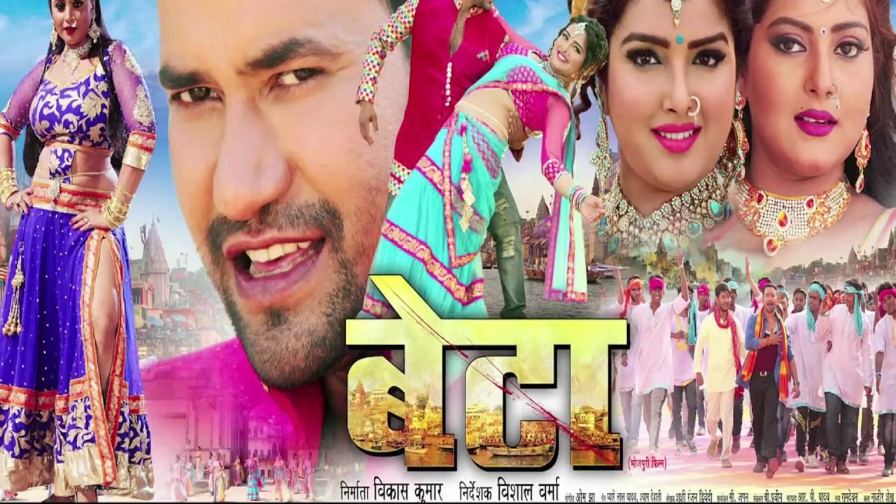 दिनेश लाल यादव निरहुआ अम्रपाली दुबे Dinesh lal yadav,  Amrapali Bhojpuri Film Review - बेटा