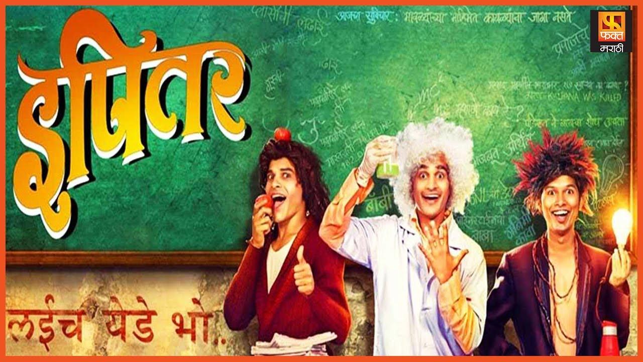 Download Ipitar   इपितर   Marathi Comedy Full Movie   Bharat Ganeshpure   Fakt Marathi