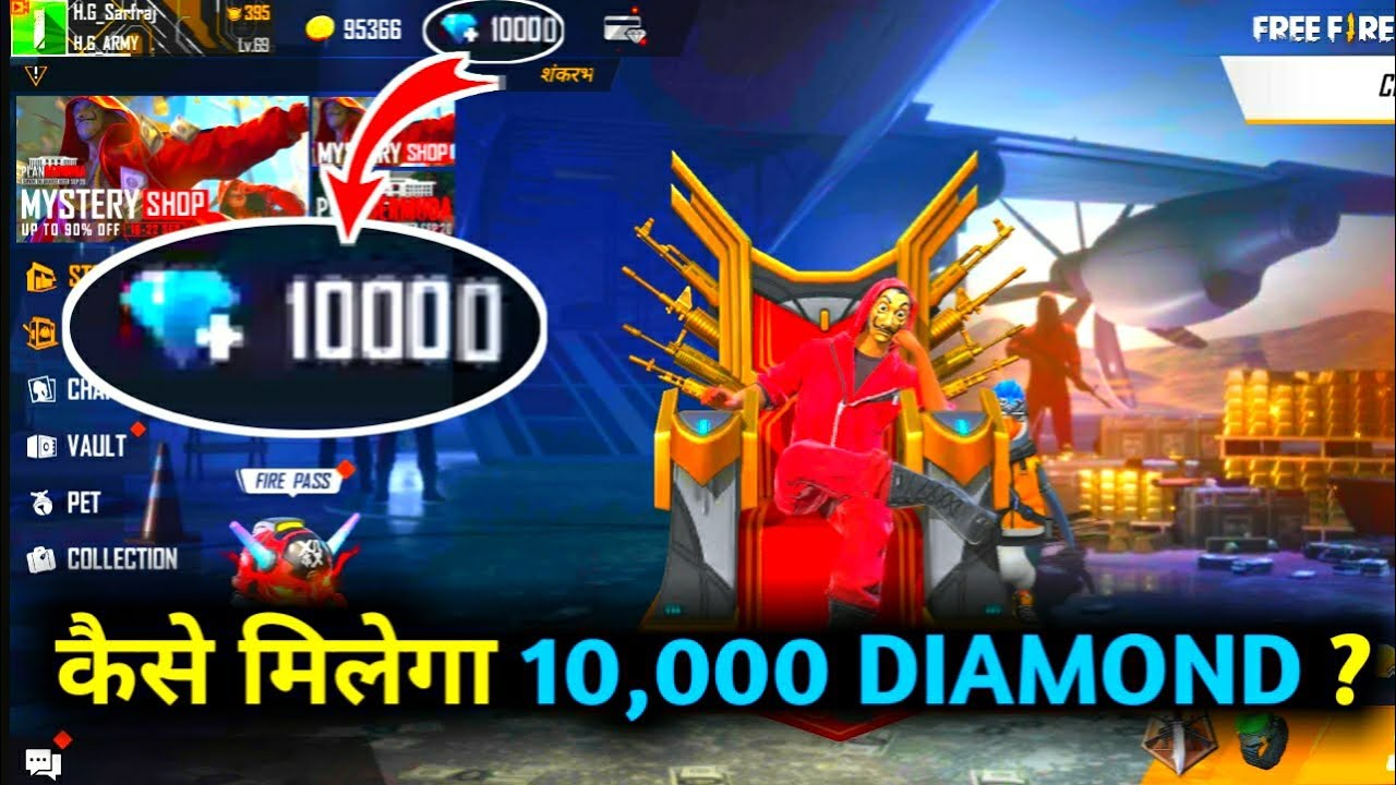 HOW TO GET 10,000 DIAMOND 💎 IN FREE FIRE ? FREE FIRE DIAMOND!