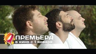 Что творят мужчины! 2 (2015) HD трейлер | премьера 1 января