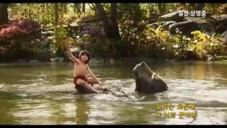 """[정글북] 뮤직 비디오 - The Jungle Book (2016) """"Bare Necessities"""" Clip (KOR)"""