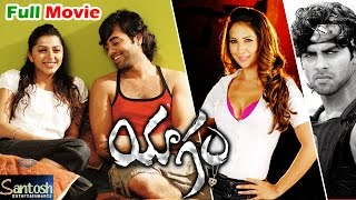 Yagam Telugu Full Length Movie || Navdeep | Kim Sharma | Bhumika Chawla