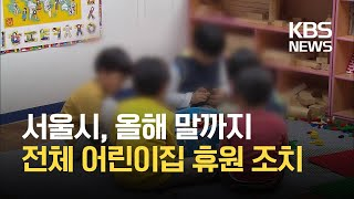 서울 시내 어린이집 5…