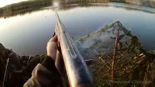Осеннее открытие охоты  на утку,  в Сибири   2017