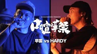 YouTube動画:FINAL 早雲 vs HARDY:口喧嘩祭×KOK