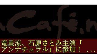 竜星涼、石原さとみ主演「アンナチュラル」に参加!「怪しみ秘めた」葬...
