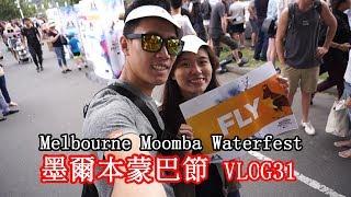 《澳洲生活》墨爾本蒙巴節,來去看鳥人大賽!! | Melbourne Moomba Waterfest【Nick嗡嗡先生】