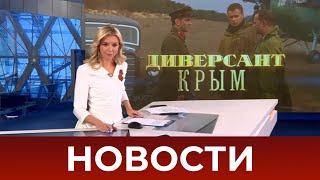 Выпуск новостей в 15:00 от 09.05.2021