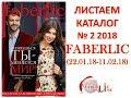 Листаем каталог № 2 - 2018  Фаберлик/Faberlic.  Фаберлик онлайн
