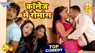 कॉलेज में रोमांस करते पकड़े गए मनोज टाईगर | Top Bhojpuri Comedy Video 2020