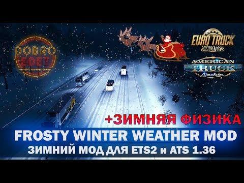 ✅ЗИМНИЙ МОД FROSTY WINTER WEATHER  MOD ETS2 ATS 1.36
