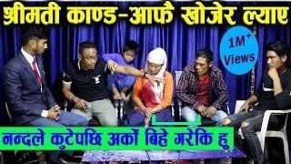 श्रीमती काण्ड-अर्कै संग भागेकी श्रीमती आफै खोजेर ल्याए, सबै एकै साथ् मिडियामा Sunil tamanag