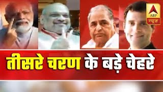 Elections 2019 Phase 3: Fate Of Amit Shah, Rahul Gandhi And Others Captured In EVM | ABP News