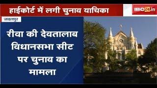 Jabalpur News MP: BJP MLA को High Court का Notice