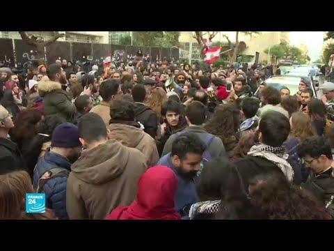 لبنانيون يعتصمون أمام المصرف المركزي في بيروت احتجاجا على السياسات المالية للمصارف  - 13:00-2019 / 12 / 31