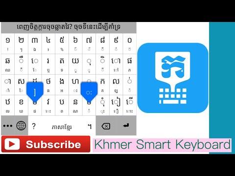 Khmer Keyboard Ios 11