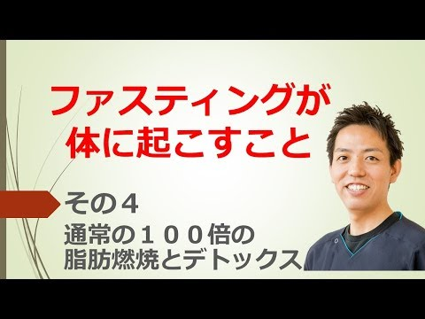 【ダイエット】脂肪燃焼によるデトックスと好転反応