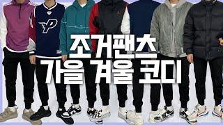 요즘 한국 조거팬츠 패션, 가을 겨울 코디 모음! #s…