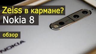 nokia 8. Миниобзор фото и видеовозможностей