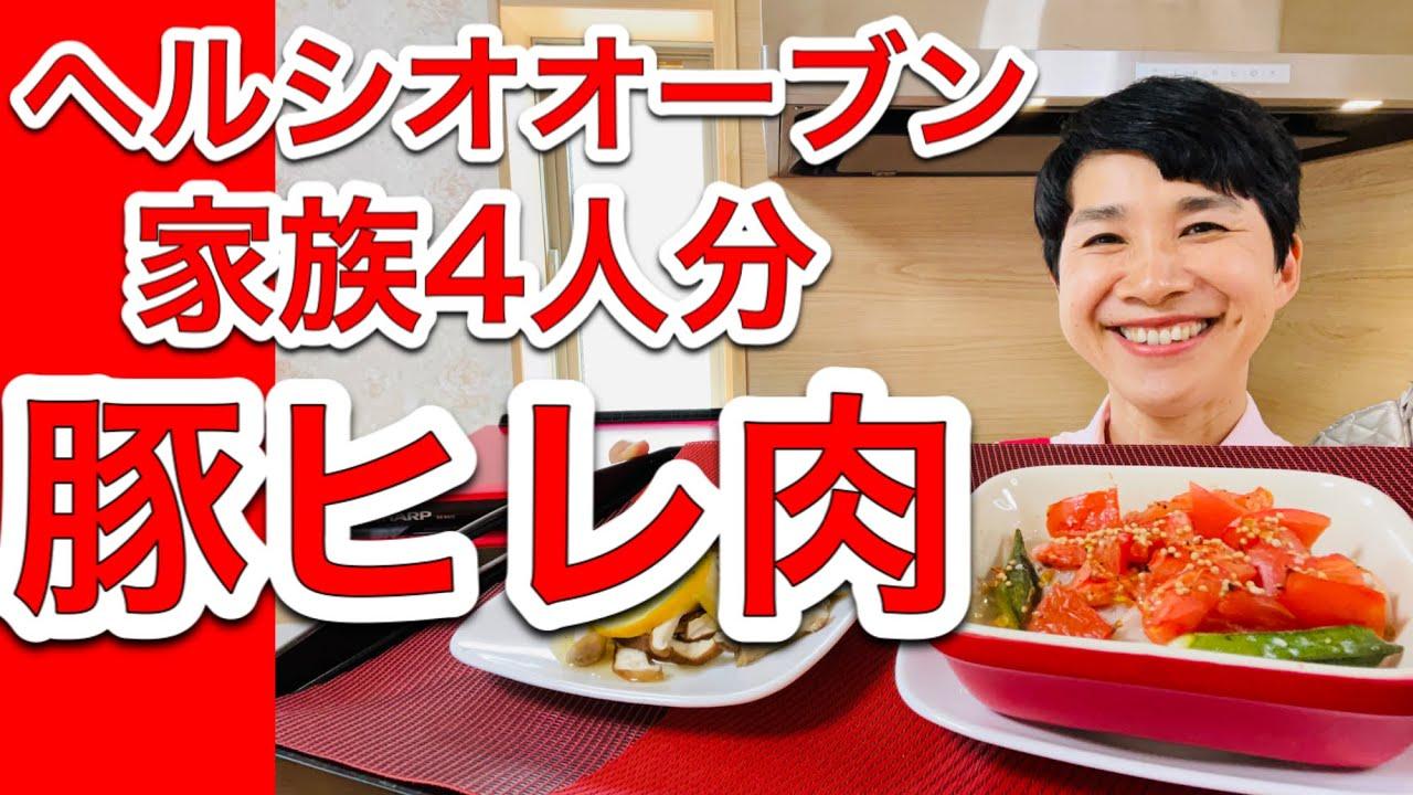 【ヘルシオレシピ】「豚ヒレ肉のトマトグリル」と「きのこのマリネ」/家族4人分の「主菜+副菜」を1回で作れます!