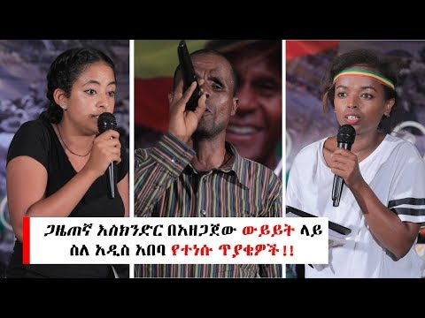 "Questions Raised For Eskinder Nega On The Meeting ""Lets Talk About Addis Ababa"" Meeting"