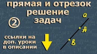 геометрия ПРЯМАЯ и ОТРЕЗОК 7 класс РЕШЕНИЕ ЗАДАЧ